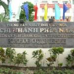 Южное отделение Тропического центра (г. Хошимин)