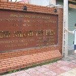 У входа на территорию Приморского отделения Тропцентра, г. Нячанг